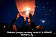 Распродажа небесных фонариков на выпускной Барановичи