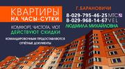 Посуточная аренда квартир-Барановичи