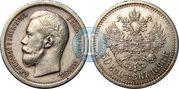 николаевская серебрянная монета