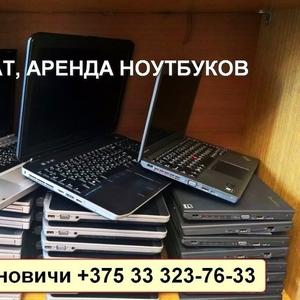 Прокат,  аренда ноутбуков