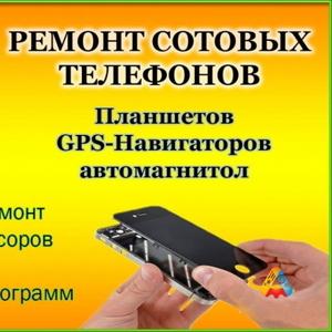 Ремонт планшетов,  телефонов,  GPS-навигаторов