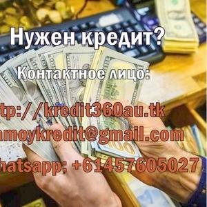 Кредит от честного кредитора к серьезным клиентам