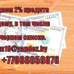 Вам нужны деньги? мы даем 2% кредита