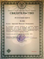 ИП Тристень Николай Леонидович. Оказание юридических услуг. Барановичи