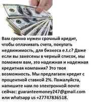 Вам срочно нужен срочный кредит,  чтобы оплачивать счета,  покупать недв